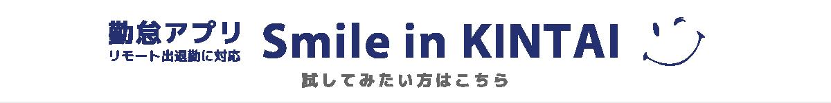 勤怠アプリ Smile in KINTAI