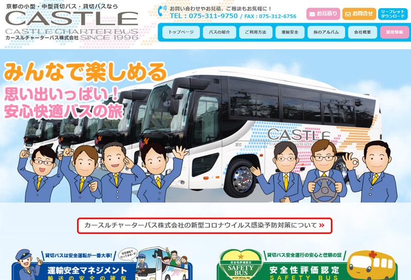 カースルチャーターバス株式会社