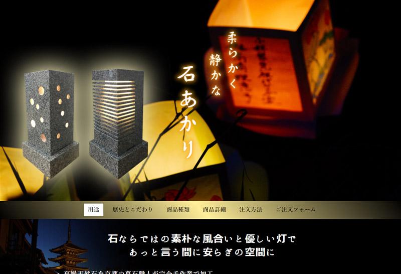 株式会社 村松石材
