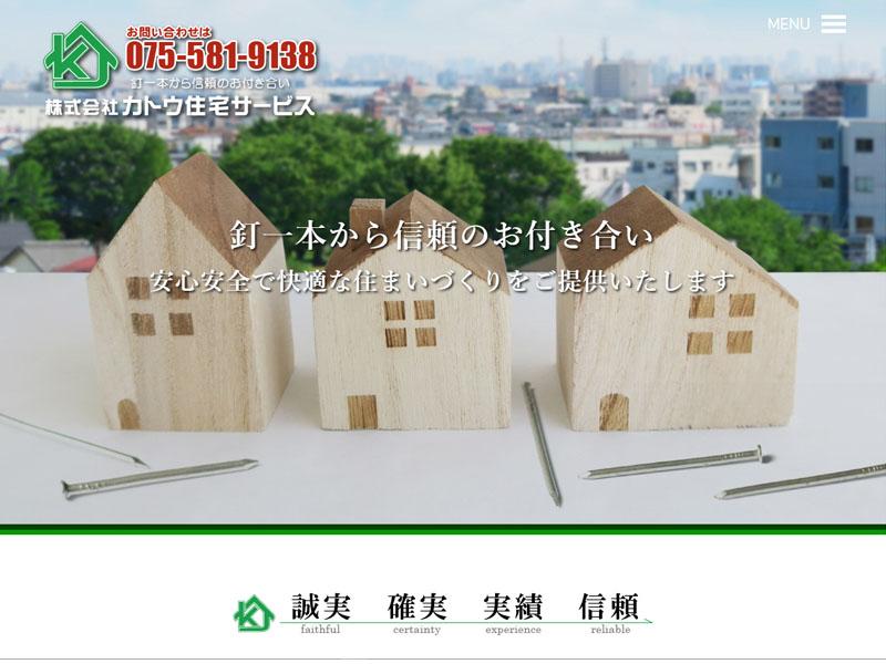 株式会社カトウ住宅サービス