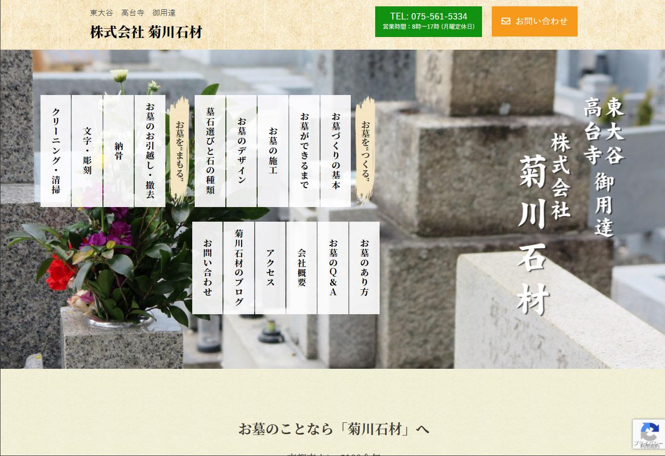 株式会社 菊川石材