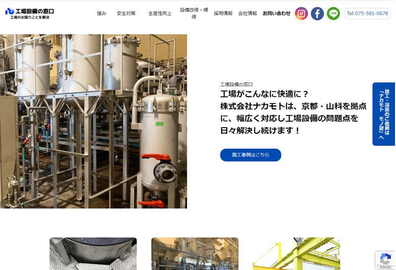 株式会社 ナカモト