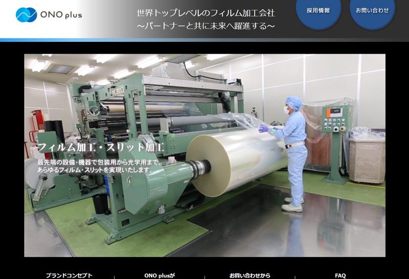 小野工業株式会社